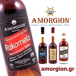 Amorgion